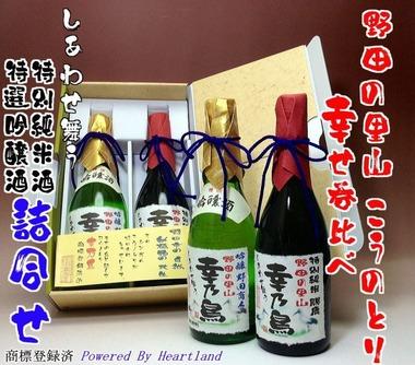 野田市の地酒・こうのとり純米&吟醸