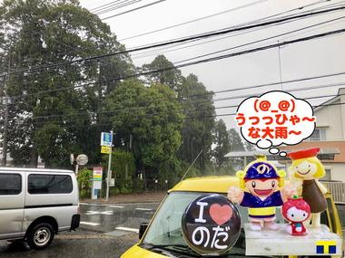 大雨な野田市