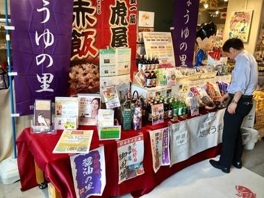 日本百貨店しょくひんかんIMG_3645