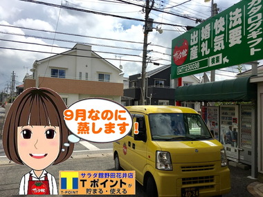 野田市のお天気9月