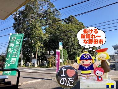 抜ける青空の野田市2018秋