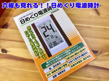 日めくり電波時計