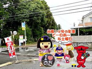 台風の中の野田パワースポ4