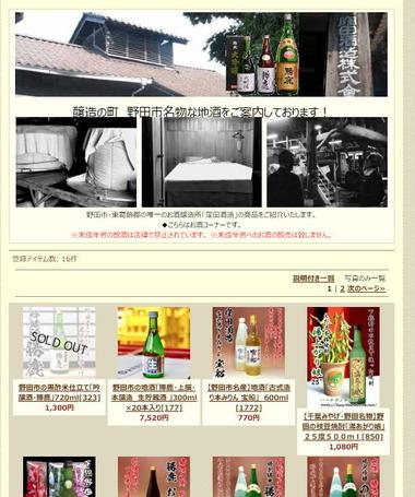 野田市のお酒通販ショップ