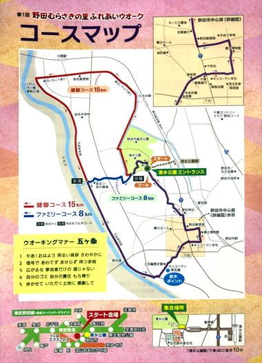 野田市:ふれあいウォークコース図2019