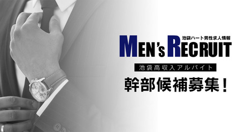 OHP幹部候補募集 (1)