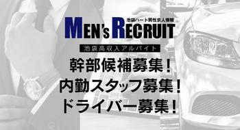 OHP男性スタッフ募集 (1)