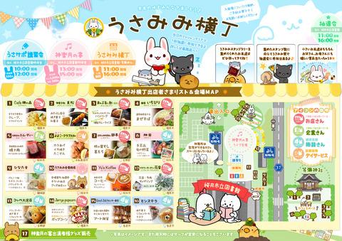 うさみみ祭2017_A3中面