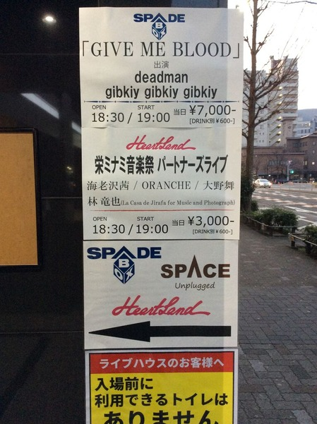 名古屋SPADE1