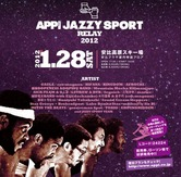 「APPI JAZZY SPORT RELAY 2012」フライヤー