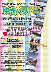 学生1000人スノーボードツアー開催!ゆきパラ2