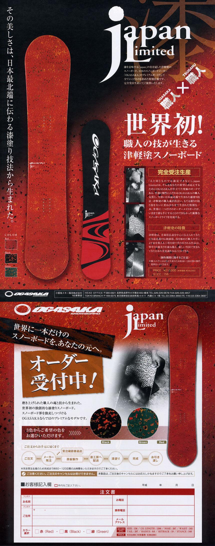 12ogasaka_japan_limited