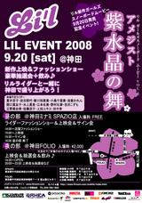 紫水晶(アメジスト)の舞 発売記念イベント