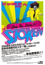 スノーボードイベント「STOKEN (ストークン)」が今年も開催!