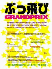 ぶっ飛び GRAND PRIX /スノーヴァ羽島