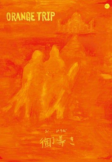 Orange-Trip