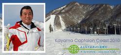 加山雄三さんのスキー場休業 /加山キャプテンコーストスキー場