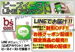ビーズイースト公式LINEアカウント開設!
