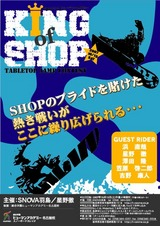 KING of SHOP 2007 !!