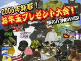 【HEAVY SNOWker】 2006年新春!お年玉プレゼント大会 開催!