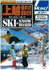 今冬も近畿日本ツーリストではスキー・スノーボードツアーを用意している(同社提供)