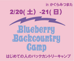 國岡あいと行く!『BLUBERRY BACKCOUNTRY CAMP』