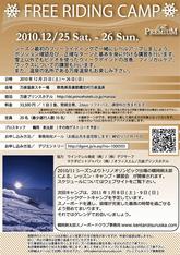 FREE RIDING CAMP開催のお知らせ!!