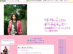 「GTO」でドラマ初出演! - 画像は成田童夢オフィシャルブログのスクリーンショット