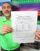 菅平高原の宿泊施設で発行している年齢確認証明書