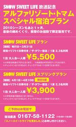 北海道アルファリゾート・トマムがタワー宿泊1泊2日で3900円〜!