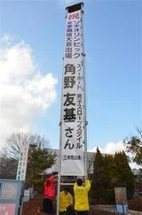 三木市役所前の角野選手を応援する懸垂幕(写真:産経新聞)