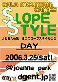 ガーラ湯沢でJSBA公認スロープスタイルを開催!!