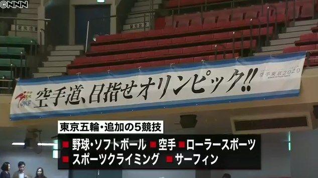 東京五輪1