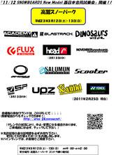 2011/2012 西日本合同試乗会のご案内