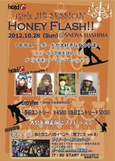 HEAD girls rider presents『HoneyFlash!@SNOVA羽島』開催決定!