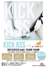 CANDY 『KICK ASS』試写会 in びわ湖バレイ