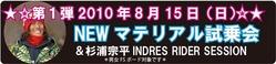 ☆☆モリスポ夏イベ第1弾「2010年8月15日(日) NEW マテリアル試乗会&杉浦宗平INDRES RIDER SESSION」☆☆