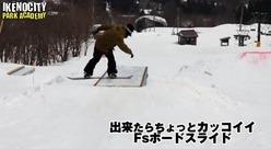 フロントサイドボードスライド