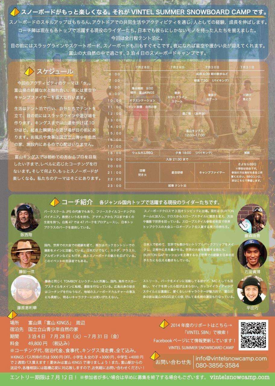 VINTEL2015-WEB-フライヤー2