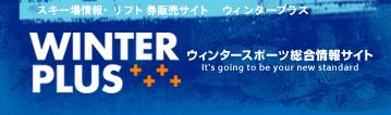 ウィンタースポーツ総合情報サイト[WinterPLUS.jp] 開設!