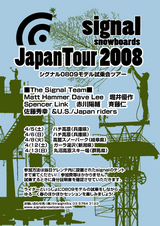 SIGNAL JAPAN TOUR 2008開催決定!!
