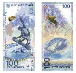 ソチ冬季五輪を記念して発行された100ルーブル紙幣(ソチ冬季五輪組織委提供・共同)