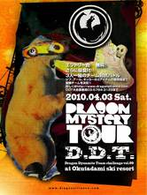 DRAGON MYSTERY TOUR D.D.T vol.9