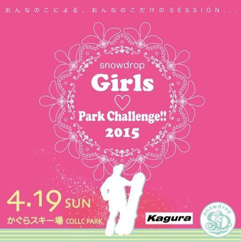Girls Park♡Challenge2015