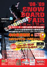 '08-'09 スポタカSNOWBOARD FAIR 開催!