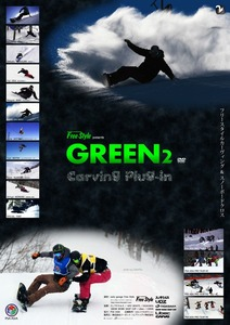 GREEN2 - carving plug-inジャケット