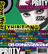PROTY 08-09ニューモデル展示&早期予約会開催!!