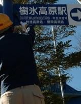 雑記帳 スキー場に外国語の案内板 山形・蔵王温泉
