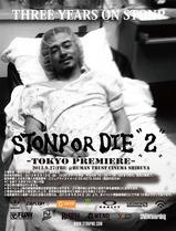 STONP最新作「STONP OR DIE 2」のTOKYO PREMIEREを渋谷の映画館で9/27日に開 催決定!