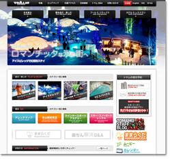 アルファリゾート・トマム 2010シーズンウェブサイトリニューアル!